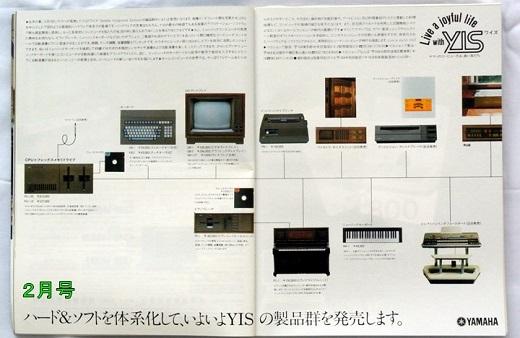 01ASCII1982(02)YISw520.jpg