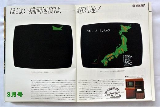 01ASCII1982(03)YISw520.jpg