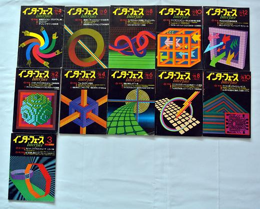 01インターフェース1977.png