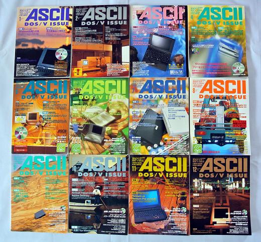 02ASCII_DOSV1996.png