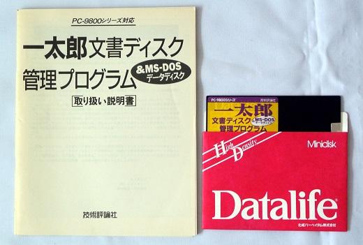 02一太郎文書ディスク管理プログラム.jpg