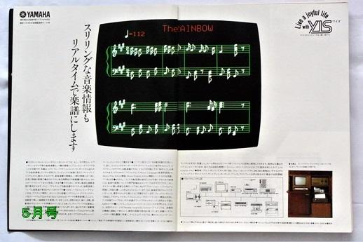 03ASCII1982(05)YISw520.jpg
