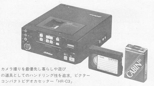 03ASCII1982(10)ビクターHR-C3w520.jpg