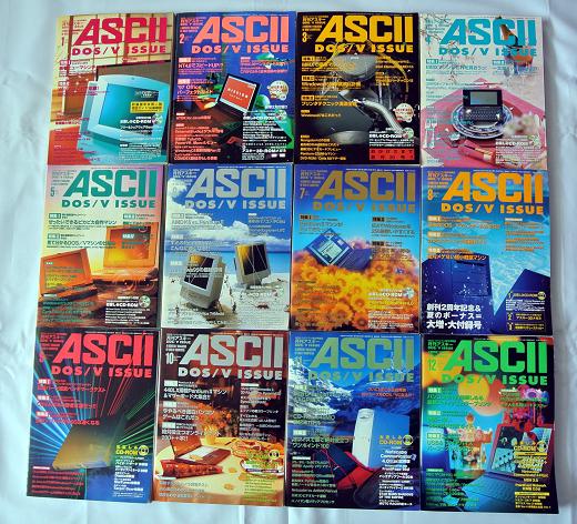 03ASCII_DOSV1997.png