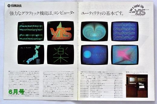 04ASCII1982(06)YISw520.jpg
