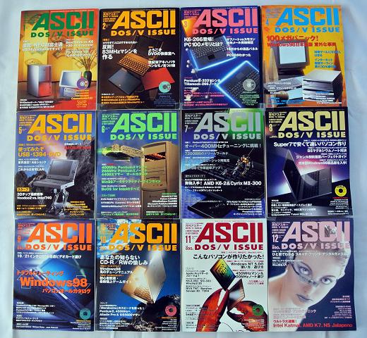 04ASCII_DOSV1998.png
