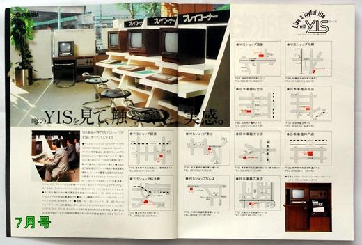05ASCII1982(07)YISw520.jpg