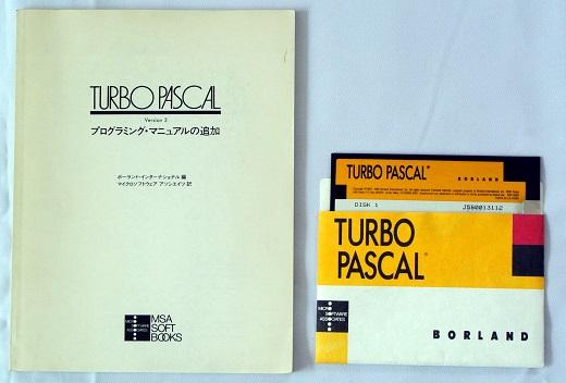 05TurboPascal.jpg