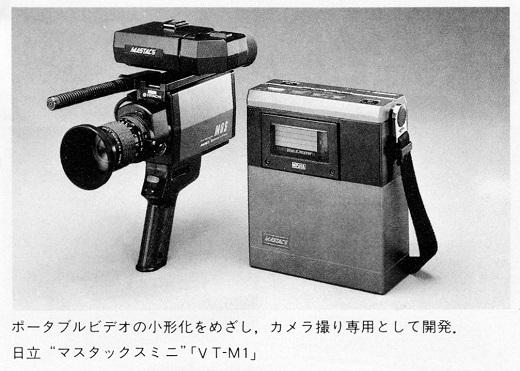 06ASCII1982(10)日立VT-M1w520.jpg