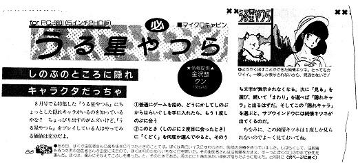 06雑誌切り抜き520.jpg