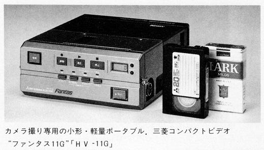 07ASCII1982(10)三菱HV-11Gw520.jpg