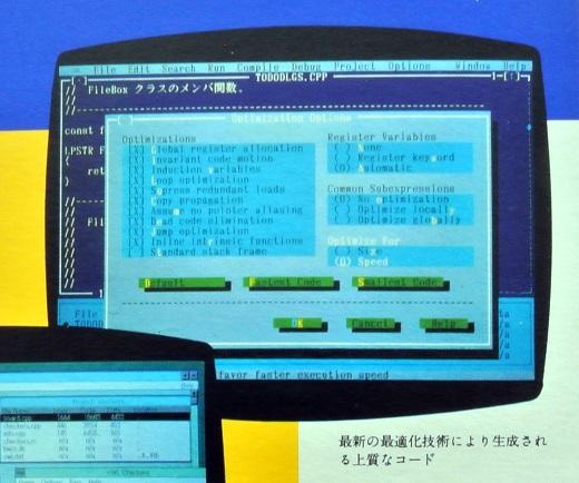 07箱デモ画面最新の最適化技術…W520.jpg