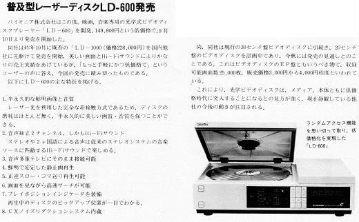 08ASCII1982(10)LD-600w520.jpg