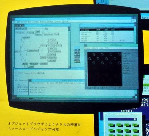 08箱デモ画面オブジェクトブラウザ…W520.jpg