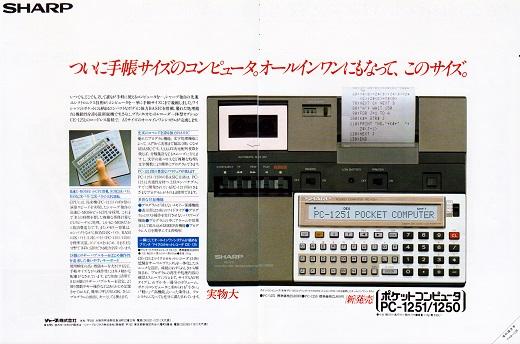10ASCII1982(11)シャープPC-1251w520.jpg