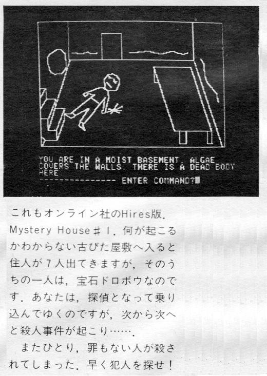 11ASCII1982(04)-01Adventure-Game_MysteryHouse#1w520.jpg
