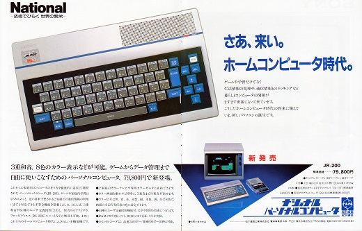 11ASCII1982(11)ナショナルJR-200w520.jpg