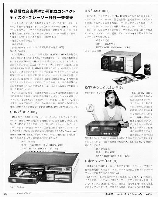 14ASCII1982(11)CDw520.jpg