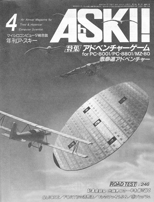 16ASCII1982(04)-04AhSCII_w520.jpg
