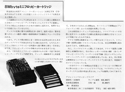 17ASCII1982(05)-018Mbyteミニフロッピーカートリッジw520.jpg