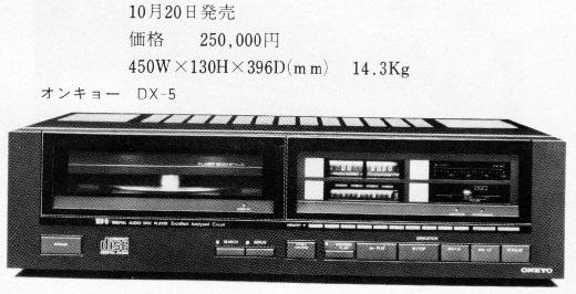 20ASCII1982(11)オンキョーDX-5w520.jpg