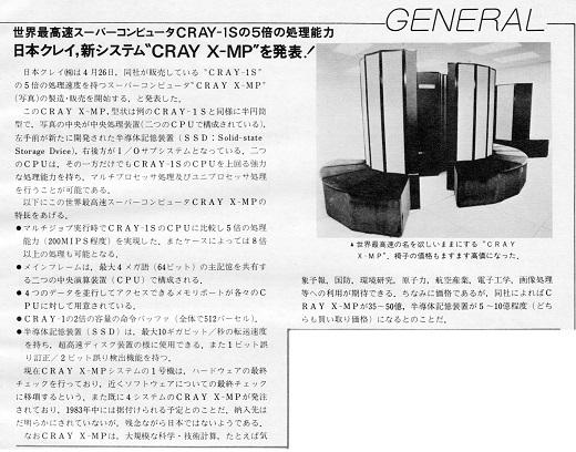 21ASCII1982(06)-01CRAY X-MP_w520.jpg