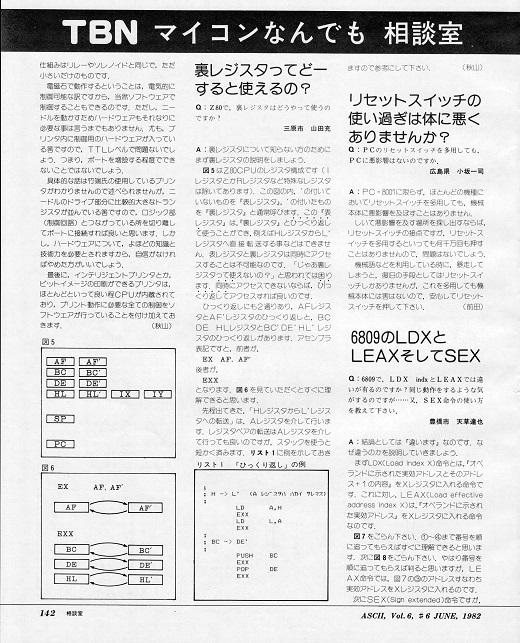 22ASCII1982(06)-02TBN裏レジスタw520.jpg