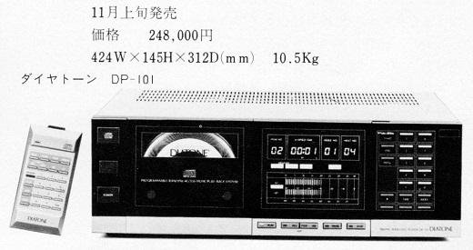 22ASCII1982(11)三菱DP-101w520.jpg