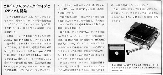 ASCII1984(04)b32QDw520.jpg