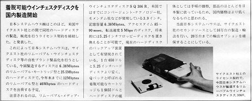 ASCII1984(04)b32RemovableHDD_W520.jpg