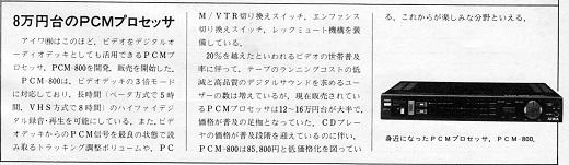 ASCII1984(04)b33アイワのPCM_W520.jpg