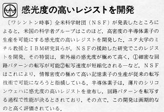 ASCII1984(04)b97レジストW320.jpg