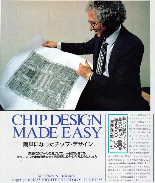 ASCII1985(09)c01簡単になったチップデザイン1_W520.jpg