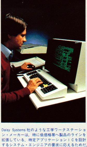 ASCII1985(09)c01簡単になったチップデザイン4写真_W335.jpg