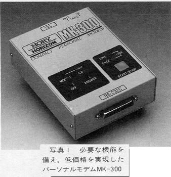ASCII1985(09)c02ネットワーク写真1_MK-300W338.jpg