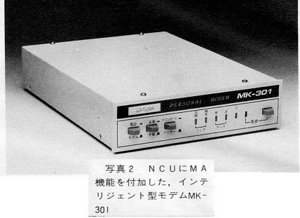 ASCII1985(09)c02ネットワーク写真2_MK-301W428.jpg
