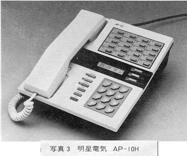 ASCII1985(09)c02ネットワーク写真3_AP-10HW372.jpg