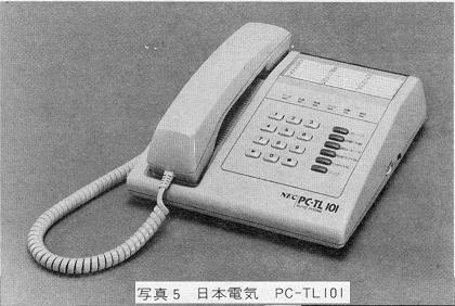 ASCII1985(09)c02ネットワーク写真5_PC-TL101W420.jpg