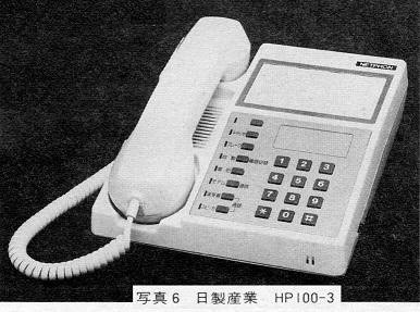 ASCII1985(09)c02ネットワーク写真6_HP100-3W386.jpg
