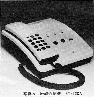 ASCII1985(09)c02ネットワーク写真8_ST-12DAW325.jpg