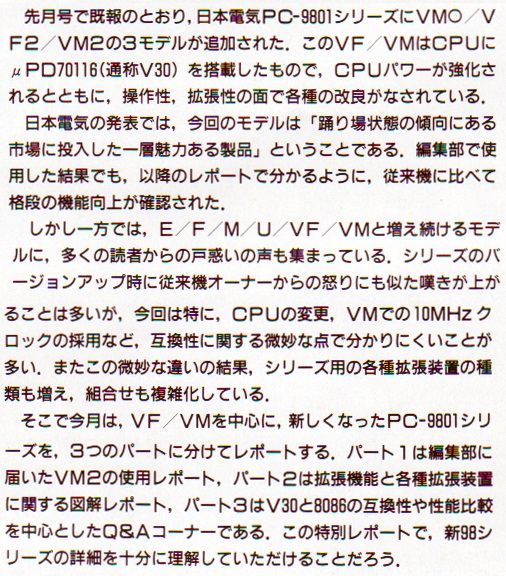 ASCII1985(09)c04PC-9801VM徹底研究1あおり_W506.jpg