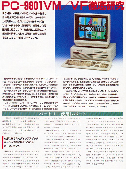 ASCII1985(09)c04PC-9801VM徹底研究1_W520.jpg