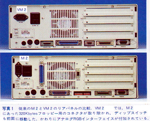 ASCII1985(09)c04PC-9801VM徹底研究2写真_W520.jpg