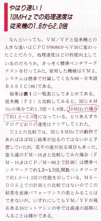 ASCII1985(09)c04PC-9801VM徹底研究2抜粋_W355.jpg