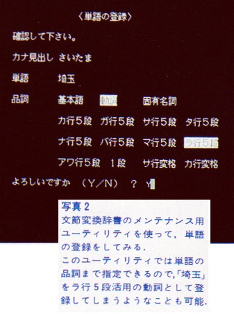 ASCII1985(09)c04PC-9801VM徹底研究3写真_W337.jpg