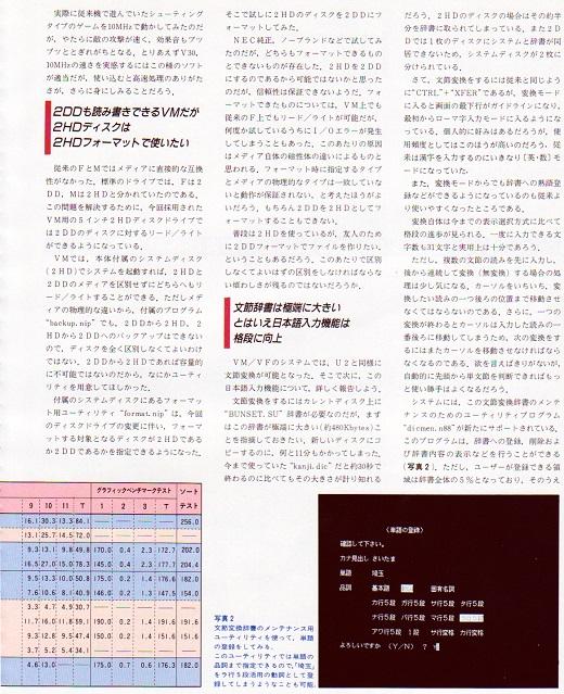 ASCII1985(09)c04PC-9801VM徹底研究3_W520.jpg