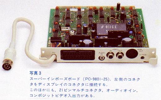 ASCII1985(09)c04PC-9801VM徹底研究5写真_W520.jpg