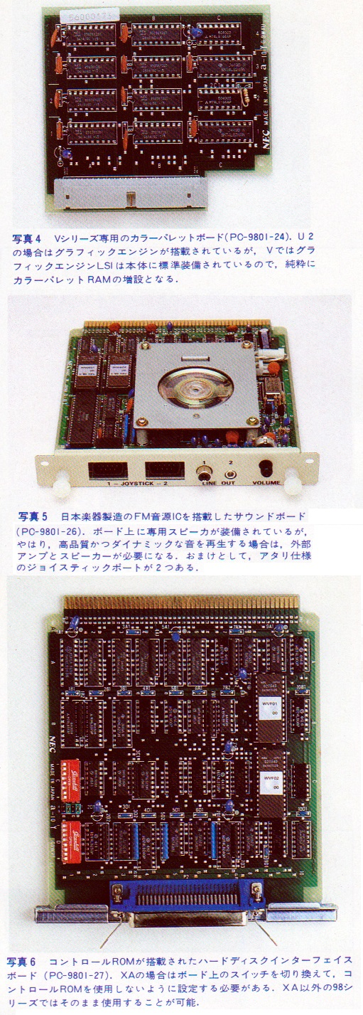 ASCII1985(09)c04PC-9801VM徹底研究6写真_W511.jpg