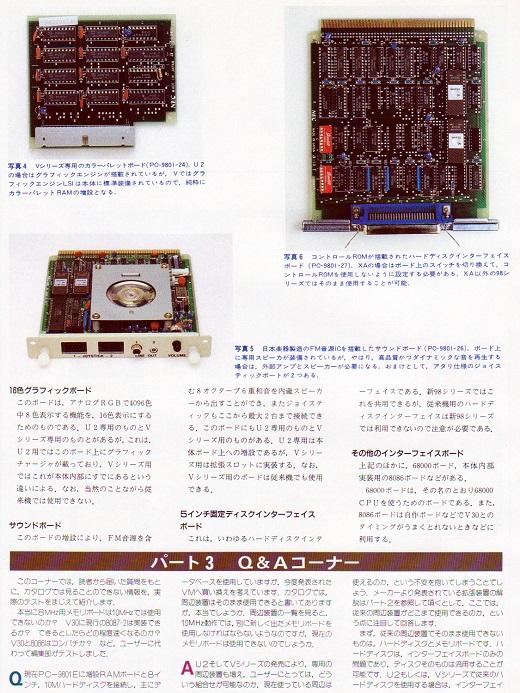 ASCII1985(09)c04PC-9801VM徹底研究6_W520.jpg