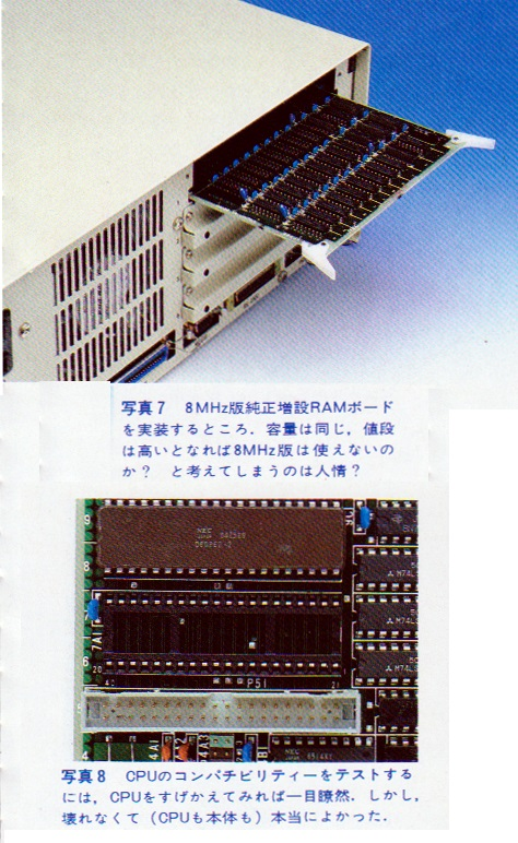 ASCII1985(09)c04PC-9801VM徹底研究7写真_W474.jpg